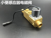 Concealed induction urinals solenoid valve urinal flush valve 6V universal wall urinal solenoid valve accessories