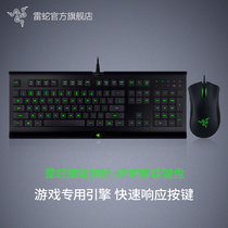 Razer razer Viper 2000 mouse Sano tarantula Key computer game wired eat chicken key mouse set