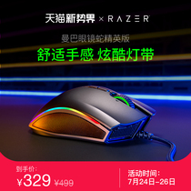 Razer Mamba Cobra Elite version of cable Gaming Game special mechanical press gun mouse cf eat chicken lol