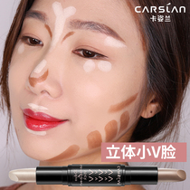 Card posture Orchid repair Rod female double head pen three-dimensional dual-use side Shadow high light concealer beginner lying silkworm nose shadow shadow