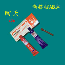 Back to the new partner sealant quick-drying AB adhesive plastic ceramic wood stone metal glass glue 20g