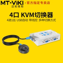 Mt-401KL KVM switch 4 in 1 out 4 USB auto mouse button VGA share with wire