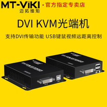 Metto torque DV020 DVI KVM optical end machine transmission 20KM HD DVI extender USB one overcharge