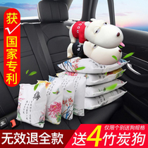 Car bamboo charcoal bag car in addition to the smell of formaldehyde in addition to the smell of Activated Carbon Package new car to taste Carbon Package car supplies
