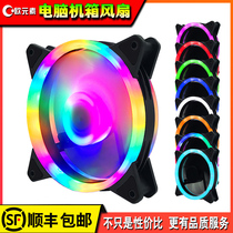 Desktop host computer chassis fan 12cm quiet cooling Aurora RGB color eclipse double-aperture LED water cooling