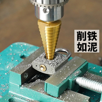 Universal Pagoda type reaming stepped taper drill multi-function stainless steel metal hole opener steel super hard