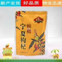 Fat Ningxia wolfberry areca new taste fresh authentic taste Wang