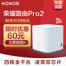 (Order to hand price 289 yuan) Huawei technology Tide brand glory router Pro2 dual Gigabit port Home Wireless Dual-frequency Wifi smart internet 5G signal through the wall King IPV6