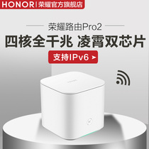 Glory router Pro2 dual Gigabit port Home Wireless Dual-Band Wifi smart internet signal through the wall King