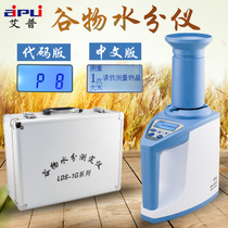 LDS-1G grain moisture meter fast grain corn moisture meter high precision water meter with bulk density