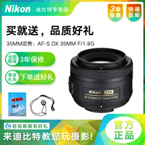 Nikon 35 1 8g lens AF-S DX 35MM F 1 8g portrait fixed focus