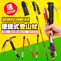 Outdoor ultra-light retractable folding aluminum five-section mountaineering stick men and women mountain climbing cross-country walking stick crutches