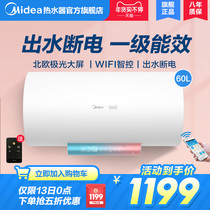 Midea United States F6030-V3S (HEY) 60 liters electric water heater household speed level energy efficiency water off