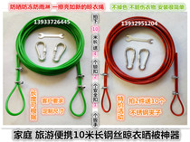 (Every day special) 10 meters travel portable multi-purpose wire clothesline Sun rope rope rope curtain rope