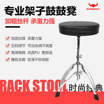 Drum stool rack drum adult jazz drum stool drum chair can lift professional bold thick piano stool electroplating process