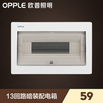 OP Lighting strong Electric box home Assembly electric Box 13 circuit dark household air switch box wiring box White g
