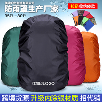 Rain cover 30 liters-80L mountaineering bag waterproof cover dust cover with storage waterproof bag protective cover backpack rain cover