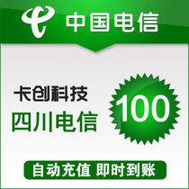 Sichuan telecom calls 100 yuan recharge mobile phone recharge fast charge automatic recharge