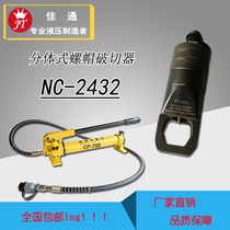 Hydraulic bolt crusher nut breaker breaker split NC2432 nut breaker special price