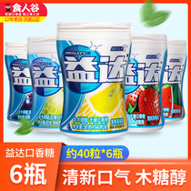 Yida chewing gum sugar-free xylitol bottle about 40 * 6 bottles breath fresh mint kiss chewing sugar