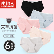 Antarctic ladies underwear female cotton antibacterial girl Japanese cotton no trace in the waist briefs gynecological antibacterial pants