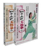 Wuamin 42 Style Taijiquan complet set type de disque 42 2DVD enseignement manuel CD authentique