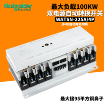 Dual power automatic conversion switch 380V three-phase power-powered generator dual circuit switching controller 225A
