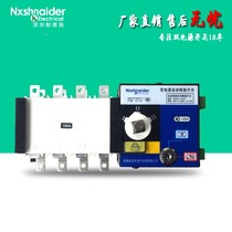 Dual power switch 100A380V three-phase four-wire intelligent power failure generator automatic conversion controller