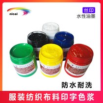 Clothing T-shirt textile fabric screen printing brush 503 elastic waterproof wash-resistant coating paint glue water-based ink