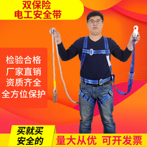 High-altitude safety belt electric power construction insurance with a full range of double insurance electrician belt single and double control around the rod belt