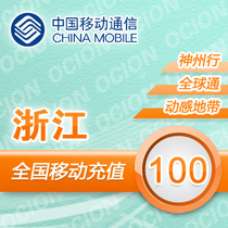 Zhejiang mobile phone bill recharge 100 yuan fast charge direct charge fast arrival