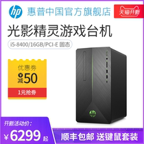 HP HP eight Generation I7 high-end chicken game Desktop host full assembly DIY high matching home internet cafe Hero Alliance anchor