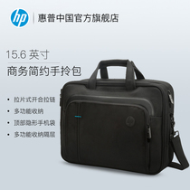 HP HP computer bag original notebook business Fashion Shoulder Bag 15 6 inch flagship student