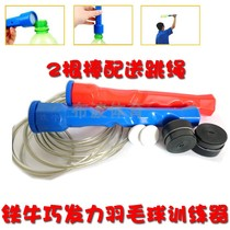 Fer cow smart hair badminton trainer practice swing training stick grip bat practice stick left and right hand jump rope