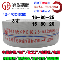 3 inch high-pressure fire water belt 16-80-25 caliber 80mm water pipe three inch 25 meters 16 type polyurethane water dragon belt.