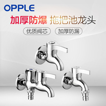 Opple full copper fast open mop pool single cold faucet 4 minutes washing machine one into two home lengthening q