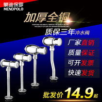 Urinal flush valve hand-operated urinal flush valve concealed urinal valve toilet urinal flush switch