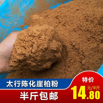 Authentic Shanxi Taihang aging Thuja powder incense powder sweet taste incense seal air purification fragrant milk