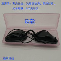 Laser eye mask IPL protection eye mask E photon LED size row light beauty instrument hair removal skin shading eye mask