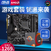 AMD R5 2600 2600X boxed processor ride Asus B450M board U computer motherboard CPU set X ruilong ruilong 5 3600X