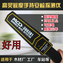 Hand-held metal detector MCD-3003B1 wood nail factory station security checker examination room mobile phone detector.
