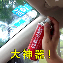 In addition to plastic car glass home to glue to stick glue adhesive remover to remove the cleaning non-universal artifact