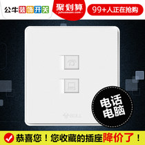 Bull Wall phone computer socket G18 White Telephone Line network cable socket panel computer telephone socket