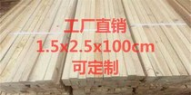 Fir wood fine wood sliver strip solid wood square wood keel ceiling interior decorative flower material hanging tile