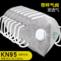 Paul Kang dust masks industrial dust haze formaldehyde disposable fumes breathable female mask mouth Tan nose male