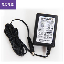 Imported Electronic organ Power Yamaha Universal Charger 12V Plug Power cord Adapter Transformer Socket