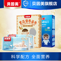 (Member exclusive)beIN Mei supplementary food gift pack