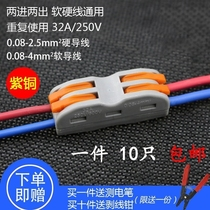 Wire terminal clip push-type link terminal universal durable transition line clip plug and cable docking