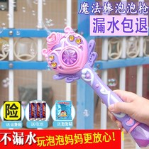 Childrens automatic watertight fairy magic wand bubble machine music blowing bubble sailor electric bubble gun toy