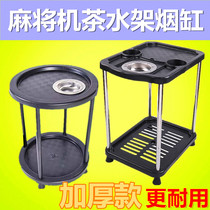 Mahjong machine automatic coffee table tea table mahjong table ashtray ashtray table household cup holder water rack